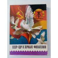 СССР-ГДР в зеркале филателии