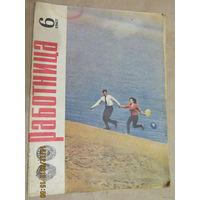 """Журнал """"Работница"""",No6-1967(БЕЗ приложения)"""