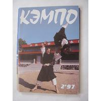 Журналы Кэмпо 2-97