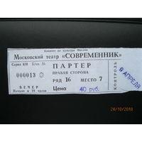 """Билет в Московский театр """"Современник"""""""