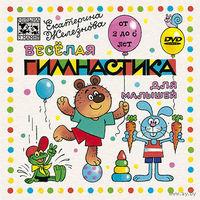 Веселая гимнастика для малышей - DVD-диск