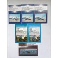 Календарики Минское бюро путешествий и экскурсий 1988 (6 штук)
