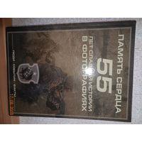 Книга фотоальбом к 55-летию 5 брСпН (на память о службе)