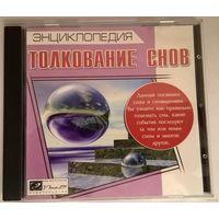 Энциклопедия Толкование снов (CD)