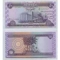Распродажа коллекции. Ирак. 50 динар 2003(15) года (P-90 - 2003-2013 Issue)
