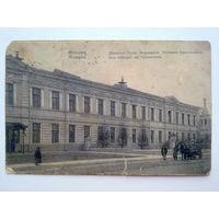 Москва Девичье поле.Клиника Пасхаловой 1908г