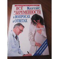 Кертис Все о беременности в вопросах и ответах.