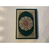 """""""Коран"""" (на арабском языке)"""