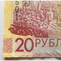 20 рублей, выпуск 2009, волнистая обрезка