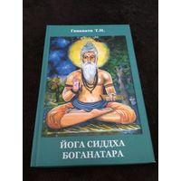 Йога Сиддха Боганатара