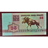 25 рублей 1992 года, серия АО - UNC