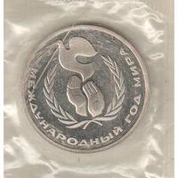 1 рубль 1986 Международный год мира новодел пруф запайка