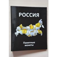 Альбом на 225 памятных монет России. /971886/