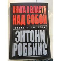 Энтони Роббинс. Книга о власти над собой