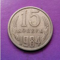 15 копеек 1984 СССР #06