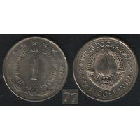 Югославия _km59 1 динар 1977 год (7-изогнутая) (h01)