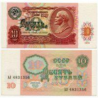 СССР. 10 рублей (образца 1991 года, P240, XF) [серия АЛ]