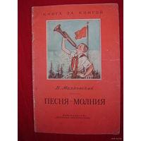 В. Маяковский Песня-молния // Серия: Книга за книгой