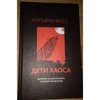 С. Лукьяненко - Дети хаоса