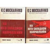 Москаленко К.С. На Юго-западном направлении 1941-1945 /В 2 томах/. 1975г.