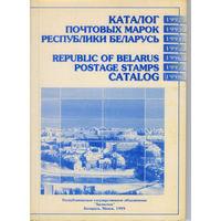 Каталог почтовых  марок  Республики Беларусь 1992-98 бумажный