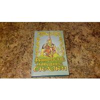 Французские народные сказки, большой шрифт, цветные иллюстрации, плотная бумага, рис. Шатаев
