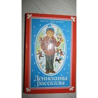 Виктор Драгунский Денискины рассказы // Иллюстратор: Е.Г. Лось\8
