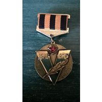 Памятная медаль СКВВ. 1945-1975
