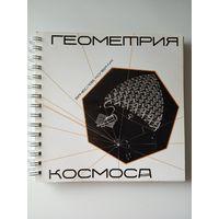 Геометрия космоса