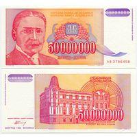 Югославия. 50 000 000 динаров (образца 1993 года, P133, UNC)