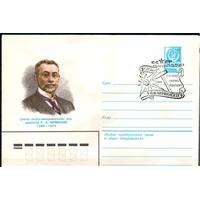 ХМК СССР 1979  Доктор геолого-минералогических наук П. Н. Чирвинский СГ Пермь 1980