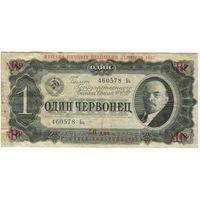 1 червонец 1937 г. С надпечаткой выставки советских денег 1967 г. в Польше. NBP.