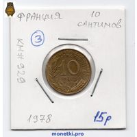 Франция 10 сантимов 1978 год - 3