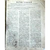 """Журнал """"Работница и крестьянка"""" 1936г.и """"Родина""""1909г."""