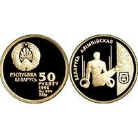 Спортивная гимнастика. Беларусь олимпийская, 50 рублей 1996, Золото, Тираж 500 шт. Редкая!