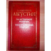 Блаженный Августин Об истинной религии. Теологические трактаты