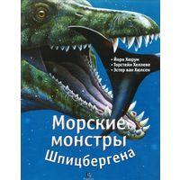 Морские монстры Шпицбергена. Доисторические морские животные