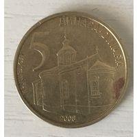 5 динар 2008 Сербия