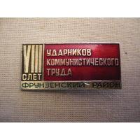 8 слет.Ударников коммунистического труда.