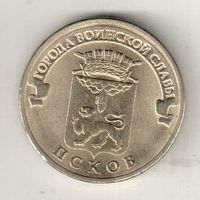 10 рублей 2013 Псков
