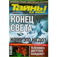 "Журнал ""Тайны ХХ века"", No31, 2010 год"
