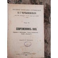 Полное собрание сочинений Н Г Чернышевского том 5,6,7 1906