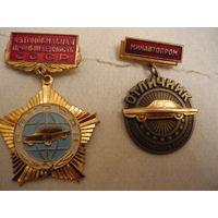Отличник Соц.Соревнования Минавтопрома и Ветеран.