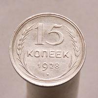 15 коп 1928