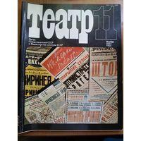 Журнал Театр Ноябрь 1983 СССР