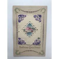 Антикварная открытка 1911 год анютины глазки