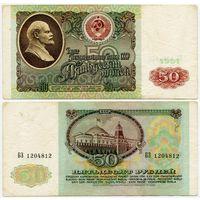 СССР. 50 рублей (образца 1991 года, P241) [серия БЗ]