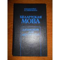 """Я.М.Камароускага, Е.С.Мяцельскага """" Беларуская мова. Дапаможнік для абітурыентау"""""""