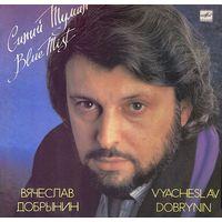 Вячеслав Добрынин - Синий Туман - LP - 1989