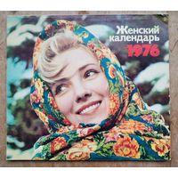 Жкенский календарь 1976 г.